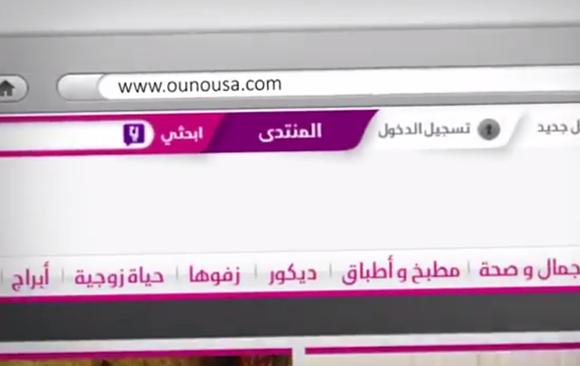 Ounousa