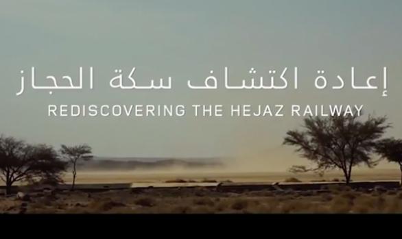 Hejaz Case Study